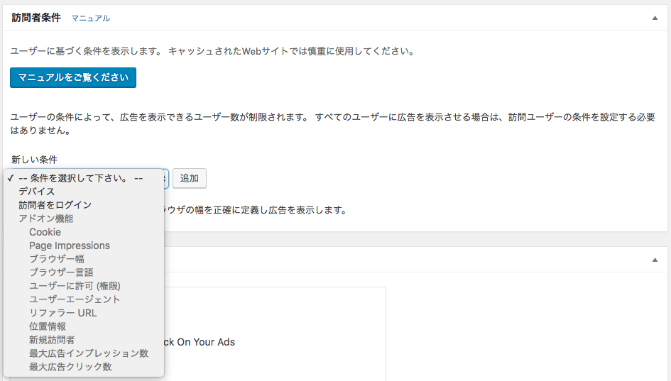 Advanced Adsの広告訪問者条件